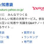 Yahoo!知恵袋の質問に回答してみた