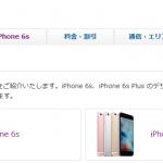 iPhone6sに変えました!ソフトバンクへの不満と教訓
